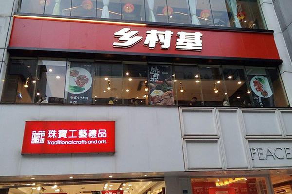 重庆市大渡口区一街西一巷乡村基
