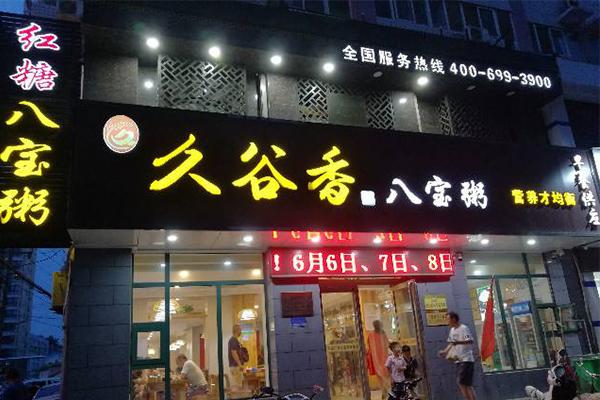 河南新乡星海国际九谷香八宝粥三