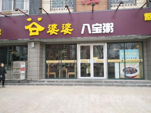 河北沧州谷婆婆八宝粥店