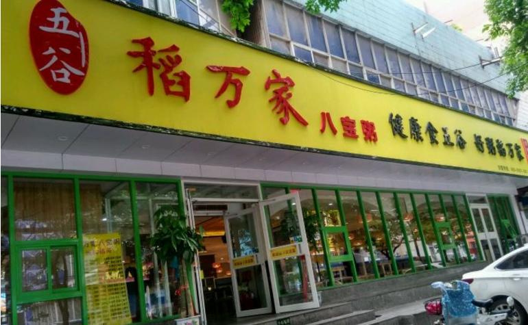濮阳市稻万家八宝粥