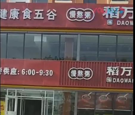 河南驻马店平舆稻万家