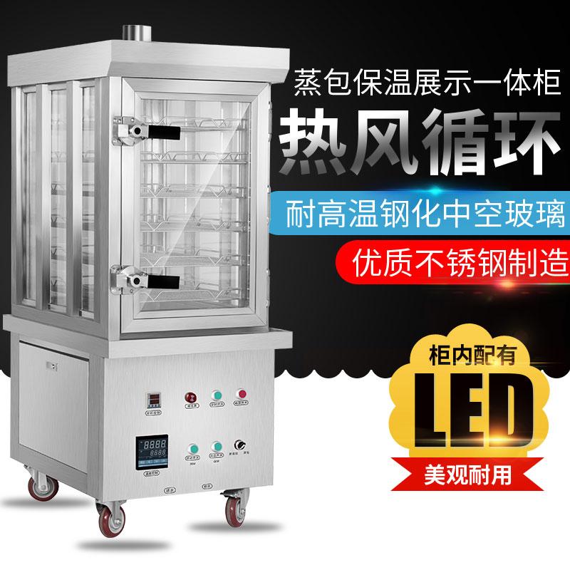 蒸包保温展示一体柜抽屉式雷火电竞靠谱吗不