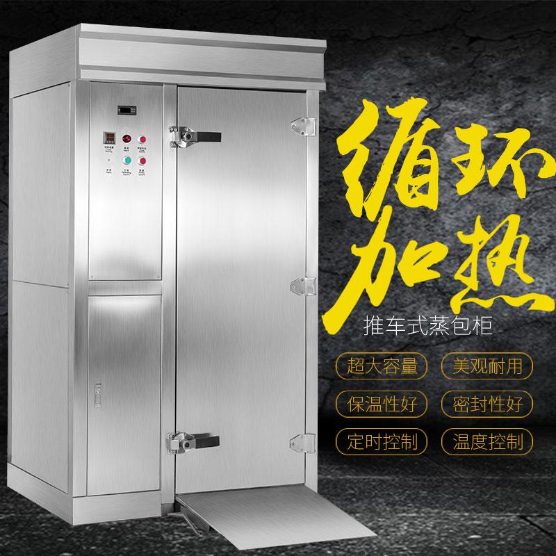 蒸包柜商用台式蒸包机蒸馒头机蒸